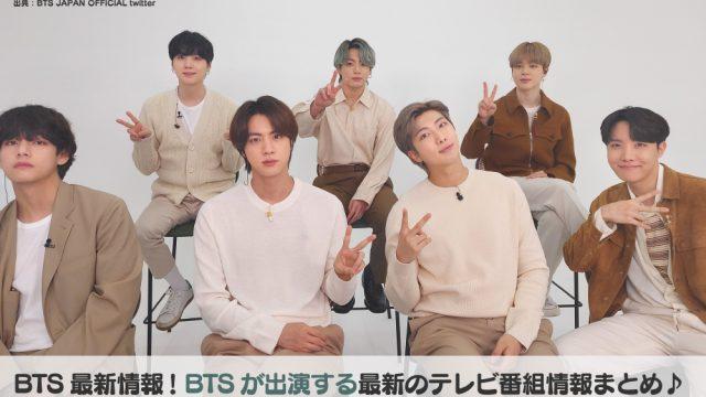 BTS テレビ出演予定