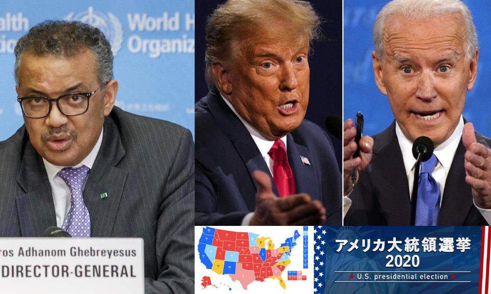 2020年米大統領選挙