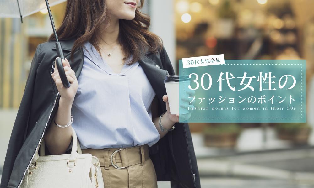 30代女性 ファッション