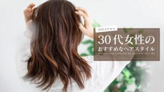 30代女性 髪型