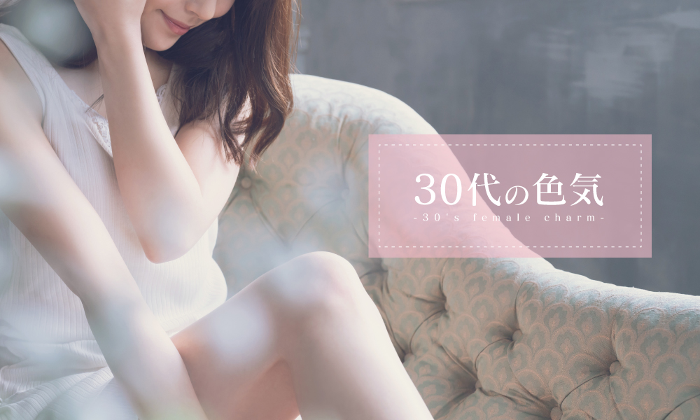 モテる 女性30代 特徴