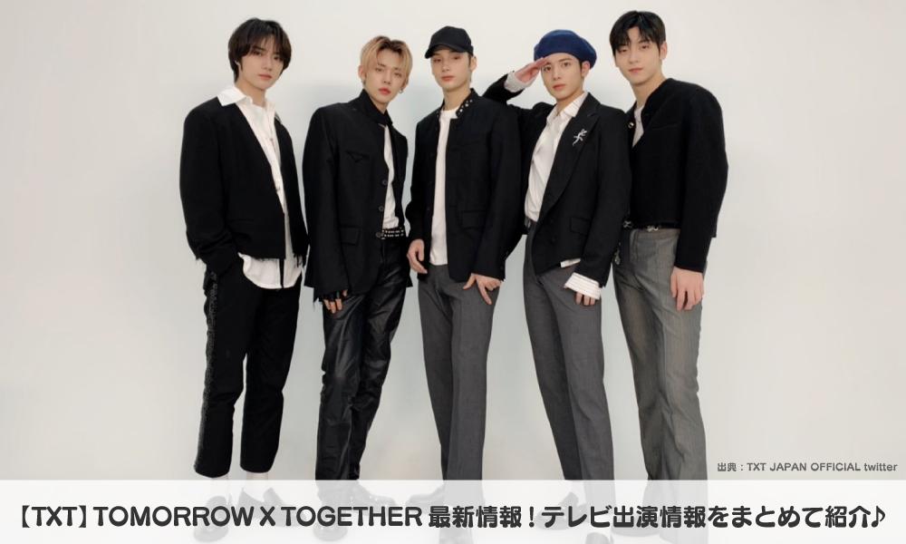 TXT テレビ出演予定