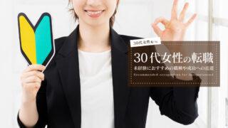 30代女性 未経験 転職 おすすめ