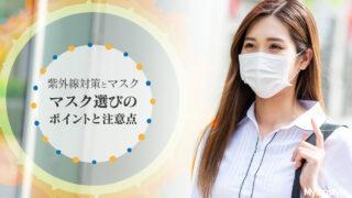 紫外線対策 マスク