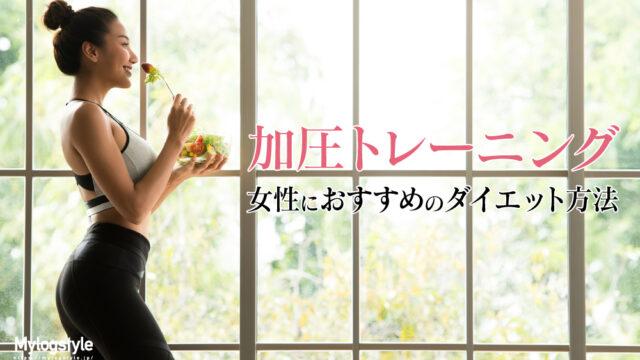 加圧トレーニング ダイエット 女性