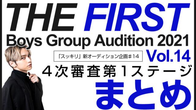 THE FIRSTオーディション
