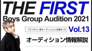 THE FIRST オーディション